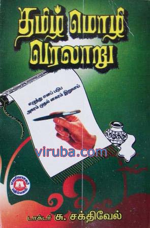 Image result for தமிழ்மொழி வரலாறு