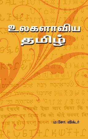 உலகளாவிய தமிழ்