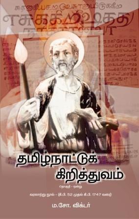 தமிழ் நாட்டுக் கிறித்துவம் ( பகுதி - 1)