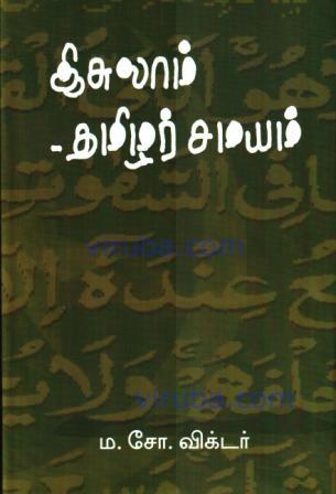இசுலாம் - தமிழர் சமயம்