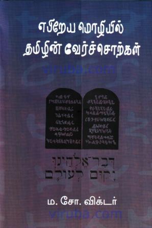எபிறேய மொழியில் தமிழின் வேர்ச்சொற்கள்