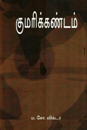 குமரிக் கண்டம்